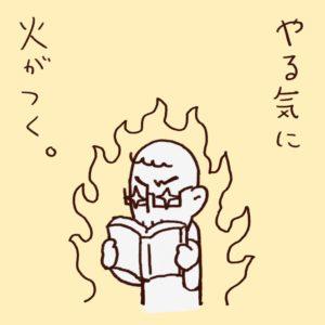 やる気に火がつく