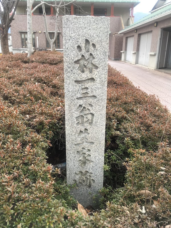 「小林一三生家跡」の石碑