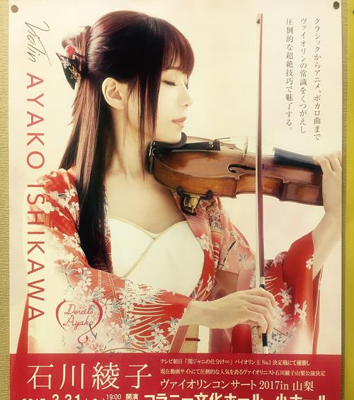 石川綾子 ヴァイオリンコンサート ポスター