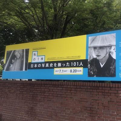 「私の1枚」 日本の写真史を飾った101人