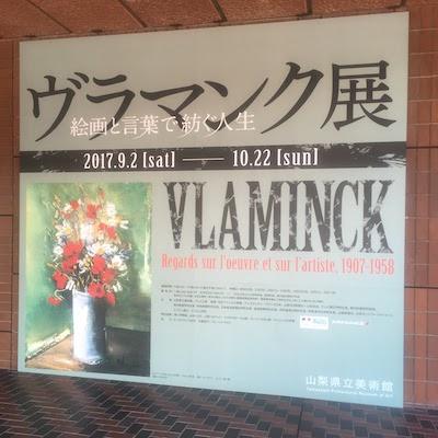 ヴラマンク展