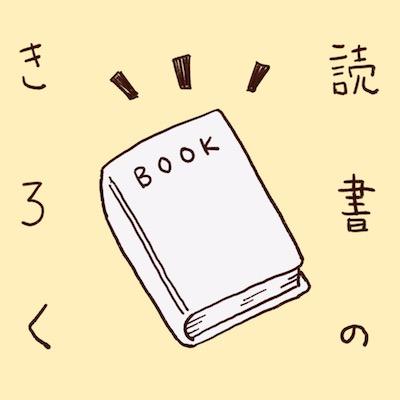 読書のきろく