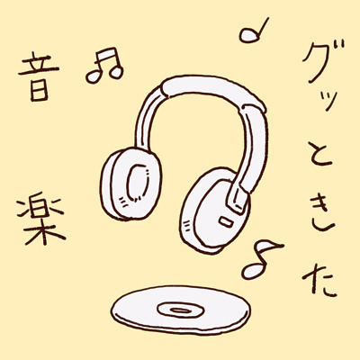グッときた音楽